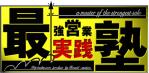 最塾・公式サイト【最強営業実践塾】